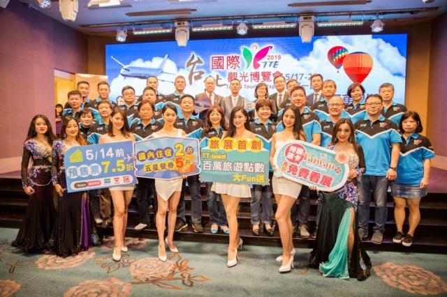 台灣國際觀光博覽會,5/17~5/20將在台北世貿一館展出。(上聯國際提供)
