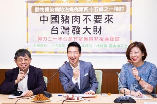 (左至右)民進黨立委吳焜裕、何志偉、林靜儀連署提案,將違法攜帶肉品入境罰款提高,3人現場吃台灣豬肉乾,表達力挺台灣本土豬肉產品。(記者陳柏州/攝影)