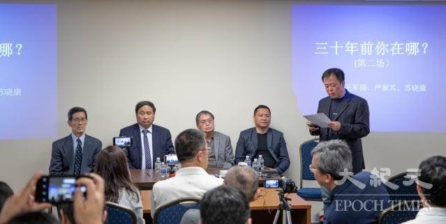 5月11日,波托馬克文化沙龍舉辦「六四」系列研討會,邀請嚴家其(左起)、王軍濤、蘇曉康、王丹,審視歷史,還原真相,探討中國未來。(記者林樂予/攝影)