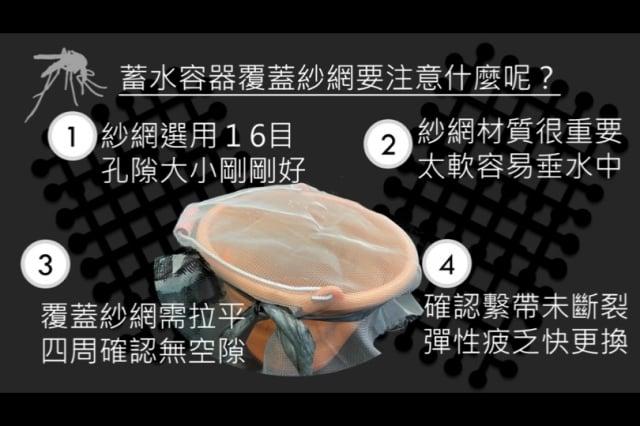 儲水容器紗網製作。(嘉義市政府提供)