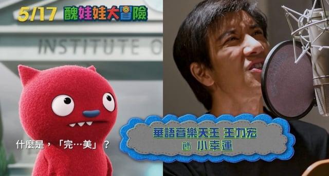 王力宏(右)首度為好萊塢動畫電影配音,在音樂動畫電影《醜娃娃大冒險》詮釋紅色蝙蝠「小幸運」(左)。(CATCHPLAY提供)