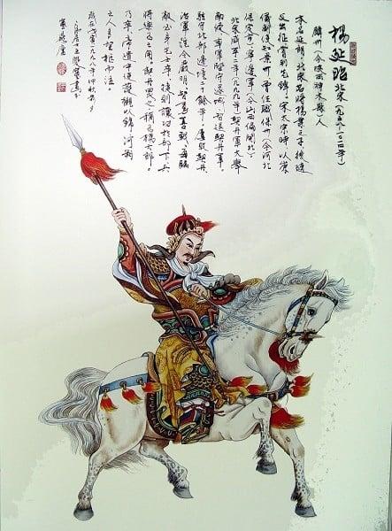 王雙寬《百位英雄榜》——楊延昭。(王雙寬 提供)
