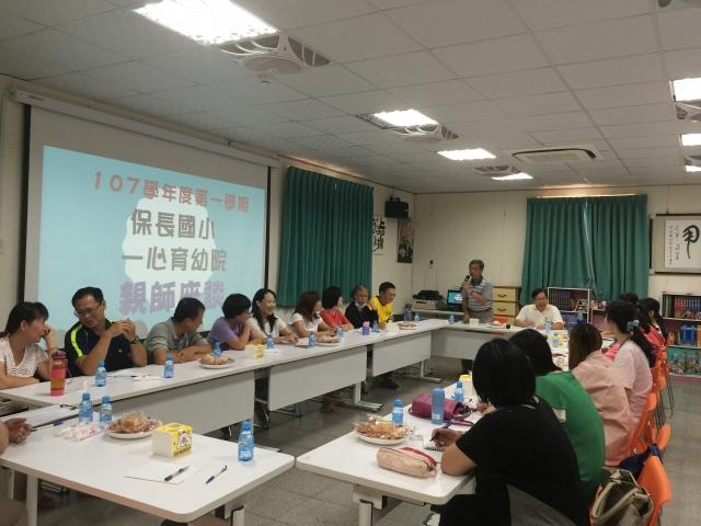 國小兒童就讀社區小學,親師座談會。(院方提供)