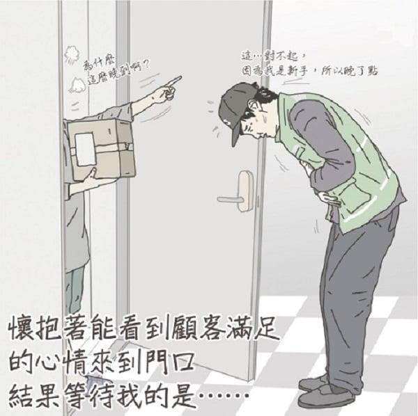 遇到這種情況,宅配員只能默默承受了。(聯經出版提供)