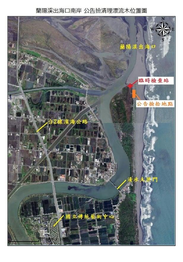 蘭陽溪出海口南岸_公告撿清理漂流木位置圖。(羅東林管處提供)