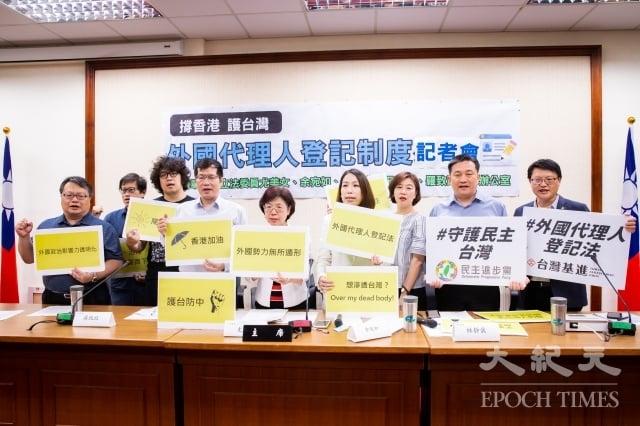 多位民進黨立委、專家學者17日召開外國代理人登記制度記者會,提出立法管制以因應境外勢力干預。(記者陳柏州/攝影)
