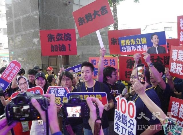 朱立伦支持者手持各式标语到场加油。