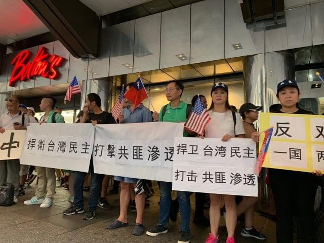 歡迎蔡英文的旅美中國民運人士打出「捍衛台灣民主,打擊共匪滲透」的標語。(記者林丹/攝影)