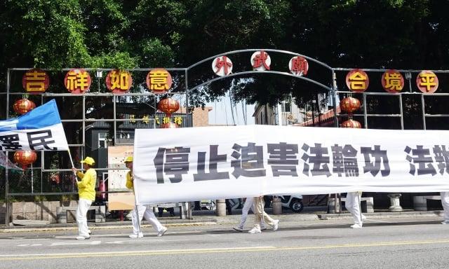 地點:外武廟,標語:「停止迫害法輪功,法辦元凶江澤民」。