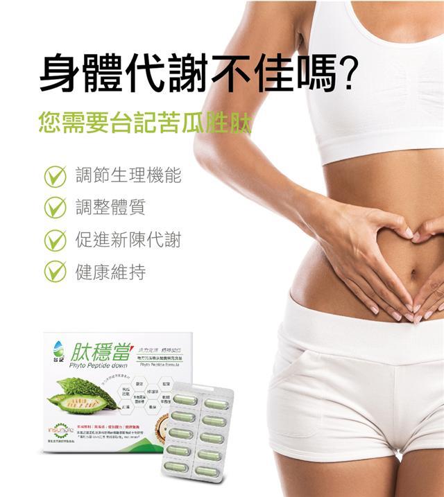 台記苦瓜胜肽可促進新陳代謝,調節生理機能並維持身體健康。(台記生技提供)