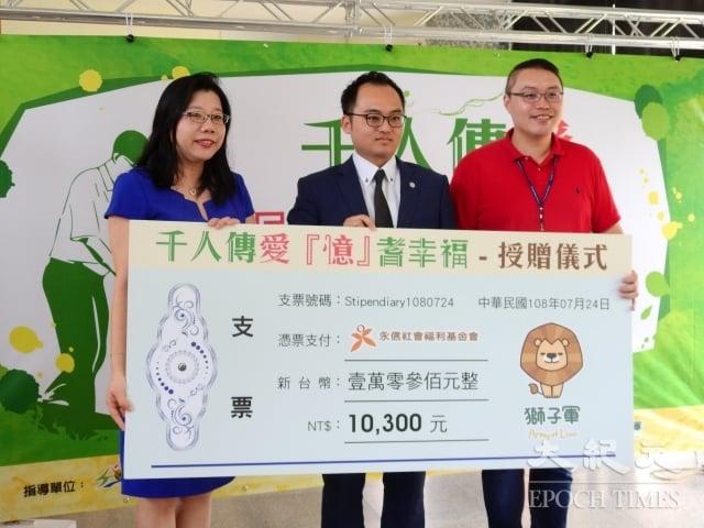 獅子軍捐贈1萬300元給「永信社福基金會」作為失智長者及照顧者喘息服務」經費。