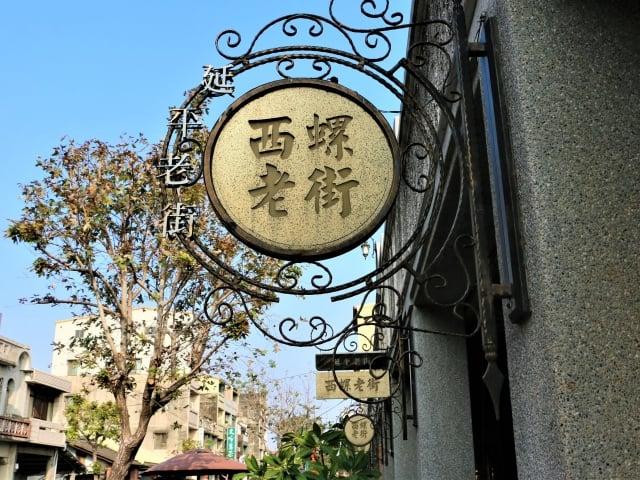 延平老街以及東市場的重生,丸莊醬油扮演著催化者角色。(攝影/吳雁門)