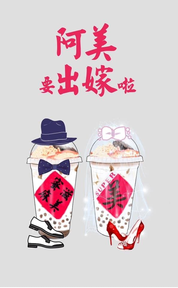 「蜜滋麻美」創意珍珠奶茶。(業者提供)