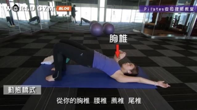 這個動作可以雕塑下半身,以及穩定脊椎骨。