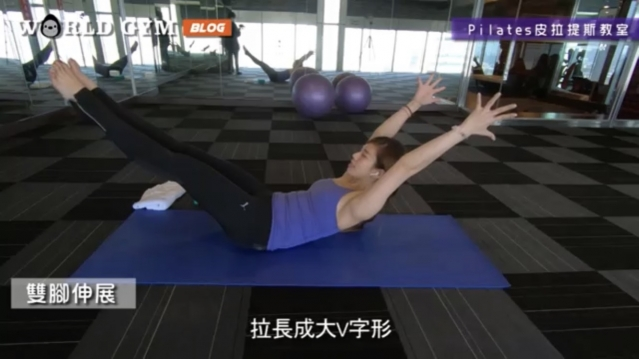 這個動作可以訓練腹部力量,還可以讓脊椎達到深層的延展。