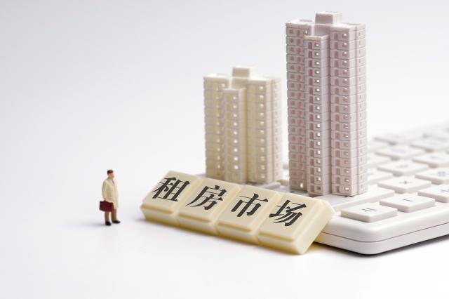 長租公寓樂伽出包,涉及數萬名房客及租客。圖為示意圖。(大紀元資料室)