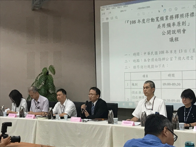 國家通訊傳播委員會(NCC)13日舉行「5G釋照得標者設置網路及共用頻率原則公開說明會」。(記者賴玟茹/攝影)