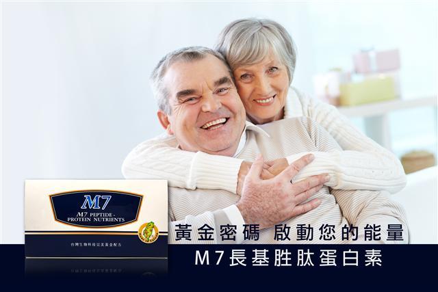 黃金密碼,維持身體能量。(M7樂活能量中心提供)