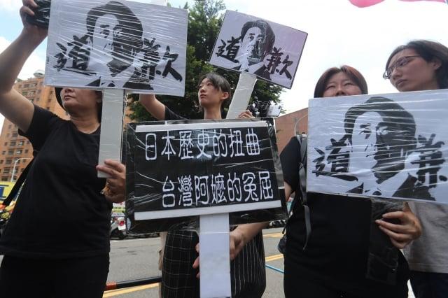婦女救援基金會等團體14日在814國際慰安婦紀念日,前往日本台灣交流協會外,要求日本政府針對慰安婦道歉賠償。(中央社)