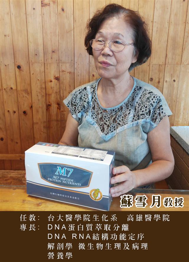 營養學專家台大生物蘇雪月教授。(M7樂活能量中心提供)