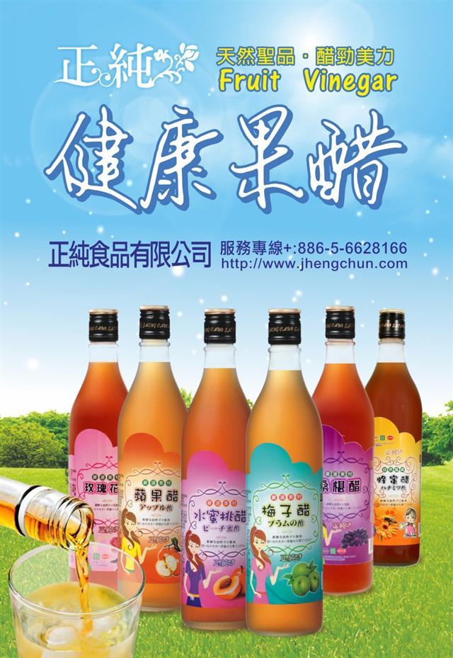 正純食品以正純蜂蜜為基底,搭配台灣在地水果釀造的水果醋,備受消費者青睞。(正純食品提供)