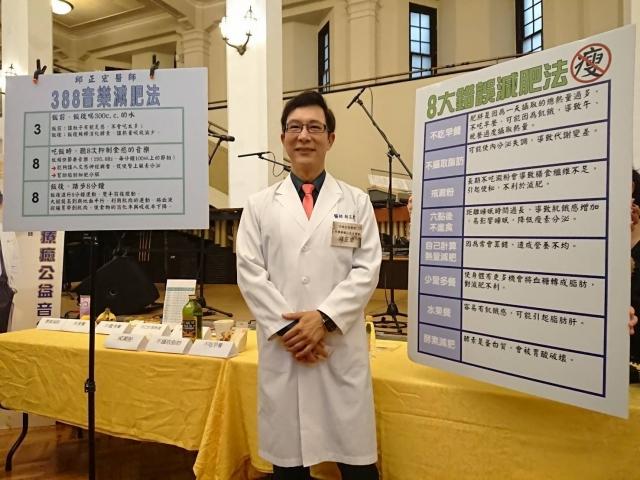 景升診所醫師邱正宏發表「388音樂減肥法」,並指出國人最常犯的「八大錯誤的減肥法」迷思。(財團法人台北市邱正宏美學教育基金會提供)