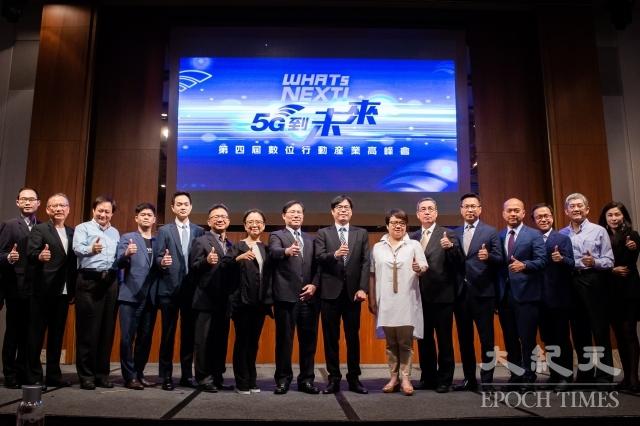 行政院副院長陳其邁(右8)、經濟部次長林全能(左8)等人28日共同出席第4屆《WHATs NEXT!5G到未來》數位行動產業高峰會。(記者陳柏州/攝影)