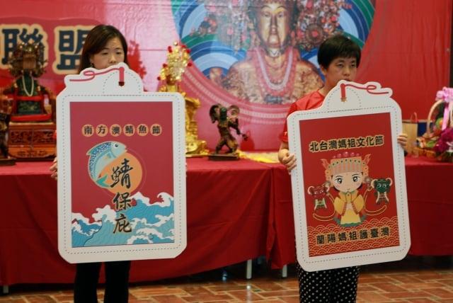 2019北臺灣媽祖文化節「媽祖鯖保庇」平安符,右邊為正面、左邊為背面。