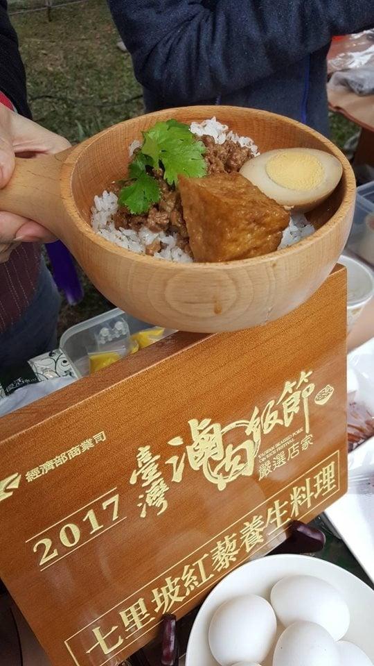 七里坡參加2017台灣滷肉飯節。