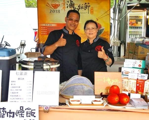 黃焜林夫妻參加2018台灣滷肉飯節。