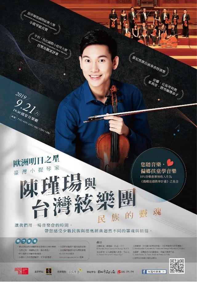陳瑾瑒與台灣絃樂團音樂會海報。(台絃提供)