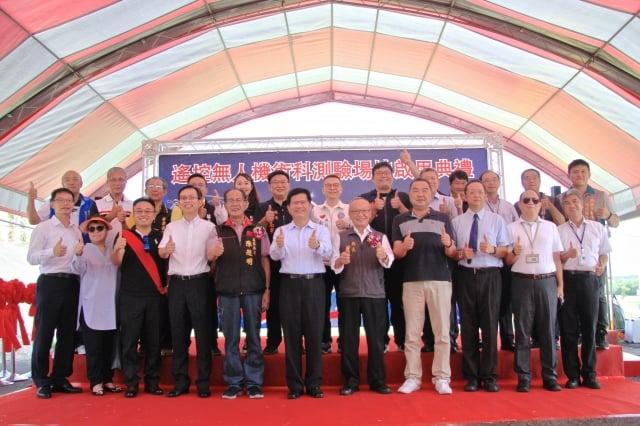 交通部長林佳龍、民航局長林國顯與中科院長杲中興和與縣長徐耀昌以及與會來賓慶祝第一無人機考場設立進入新里程。