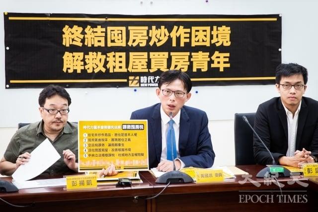 時代力量立委黃國昌(中)16日宣布將提出時代力量黨團版本的《房屋稅條例》修正草案,並將列入本會期的優先法案。(記者陳柏州/攝影)
