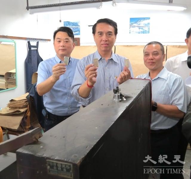 立委陳學聖(中)、市議員魯明哲(左)、領班林明峻展示火車票歷年來印刷初稿。(記者徐乃義/攝影)