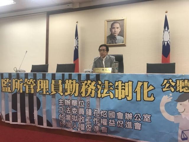 為改善獄政基層人員勞力剝削情形,立法委員鍾孔炤與獄政工作權益促進會、台灣人權促進會於20日共同舉辦「監所管理員勤務法制化」公聽會。(記者袁世鋼/攝影)