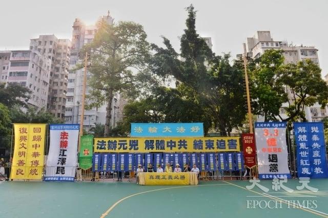 國殤日(10月1日)早上香港法輪功學員舉行反對迫害、聲援三退的集會。深水埗楓樹街遊樂場足球場。(記者宋碧龍/攝影)