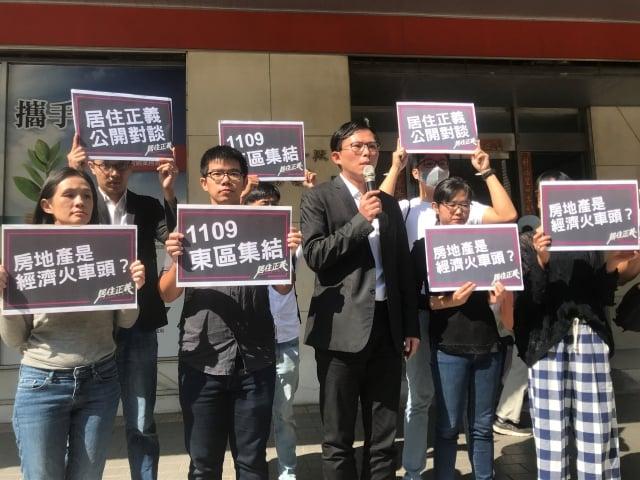 居住正義改革聯盟呼喊「居住正義,公開對談」 、「實價登錄2.0,修法課徵囤房稅」等口號。(記者袁世鋼/攝影)
