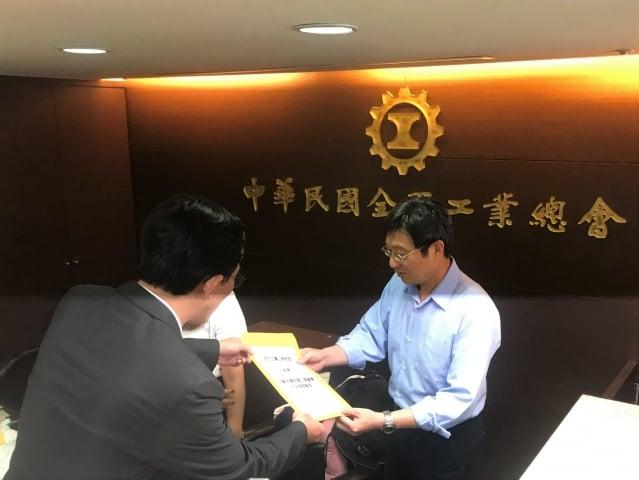 中華民國全國工業總會派員接受邀請函。