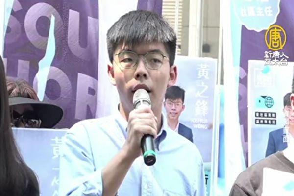 香港眾志祕書長黃之鋒。(新唐人電視台)