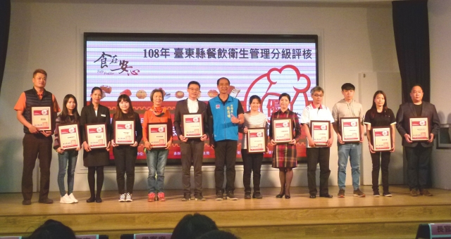 台東縣衛生局表揚108年度「優良餐飲業者」。