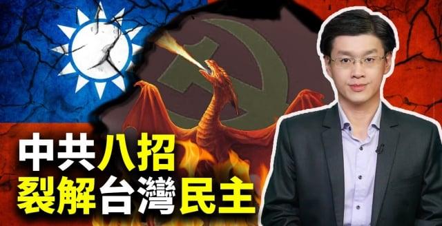 中共通過親共陣營、親共媒體與政治人物,向台灣社會輸出了八種鬥爭手段,來干擾總統大選。(大紀元合成)