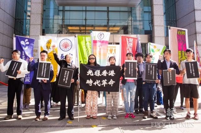 台灣公民陣線、香港邊城青年等多個公民團體15日在台北香港經濟貿易文化辦事處前召開聯合記者會,呼籲台灣民眾持續關注香港情況。(記者陳柏州/攝影)