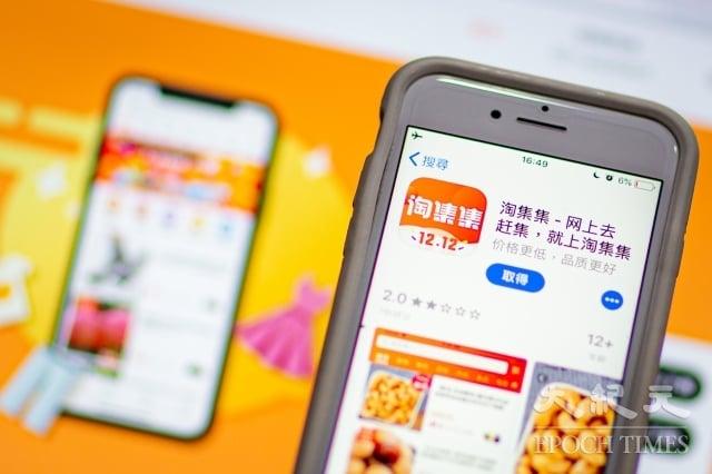圖為中國電商「淘集集」APP。(記者陳柏州/攝影)