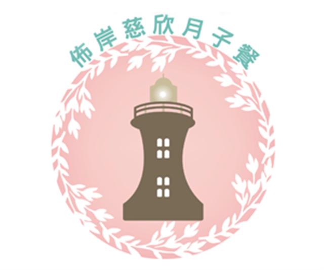 慈欣 logo。(慈欣提供)