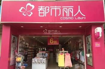 林志玲被換掉 中國內衣龍頭股價4年蒸發612億元