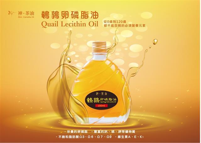 神‧茶油的鵪鶉卵磷脂油,堪稱0-120 歲不可或缺的最佳營養品。(神‧茶油提供)