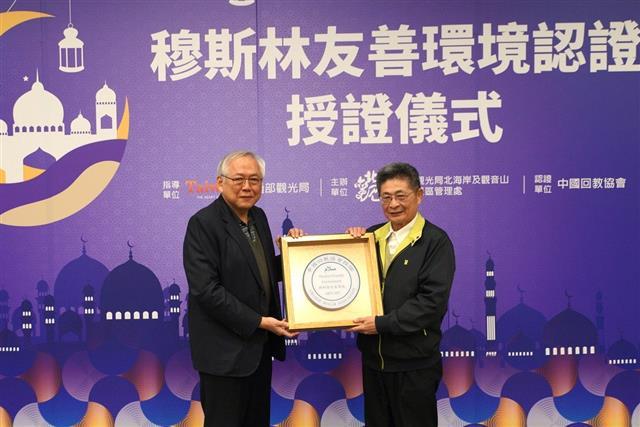中國回教協會祕書長馬超彥(左)頒發穆斯林友善環境認證證書予北觀處張振乾處長(右)。(北觀處提供)