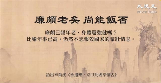 ──語出辛棄疾〈永遇樂.京口北固亭懷古〉。(大紀元製圖)