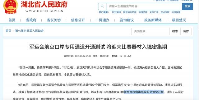 陸媒報導透露中共也許早在去年9月便知道有新型冠狀病毒的存在。圖為2019年9月26日中共湖北政府網報導。(網頁擷圖)