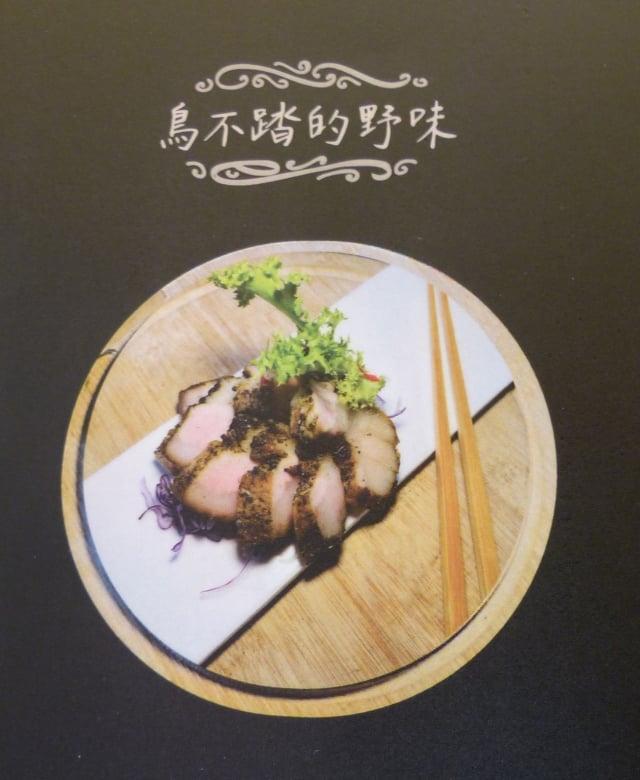 菜單也精心設計,展現食物之美。(記者龍芳/攝影)